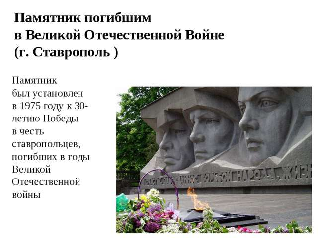 Памятник был установлен в 1975 году к 30-летию Победы в честь ставропольцев,...
