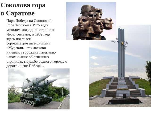 Соколова гора в Саратове Парк Победы на Соколовой Горе Заложен в 1975 году ме...