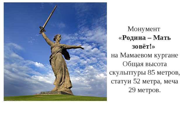 Монумент «Родина – Мать зовёт!» на Мамаевом кургане Общая высота скульптуры 8...