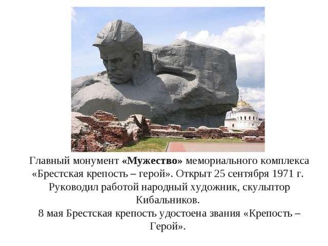 Главный монумент «Мужество» мемориального комплекса «Брестская крепость – гер...