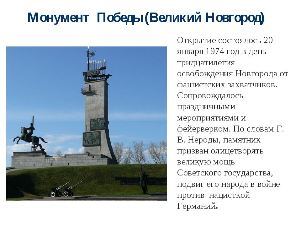 Монумент Победы (Великий Новгород) Открытие состоялось 20 января 1974 год в д...