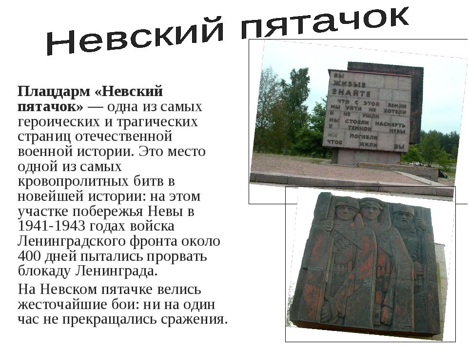 Плацдарм «Невский пятачок»— одна из самых героических и трагических страниц...
