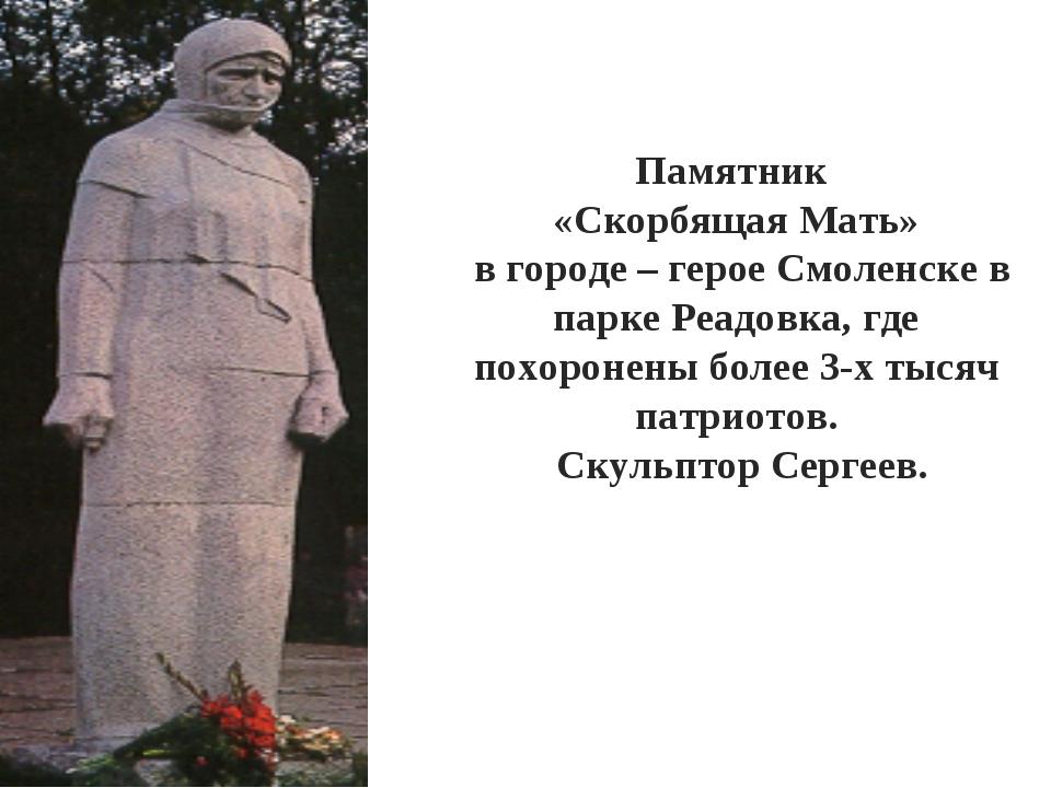 Памятник «Скорбящая Мать» в городе – герое Смоленске в парке Реадовка, где по...