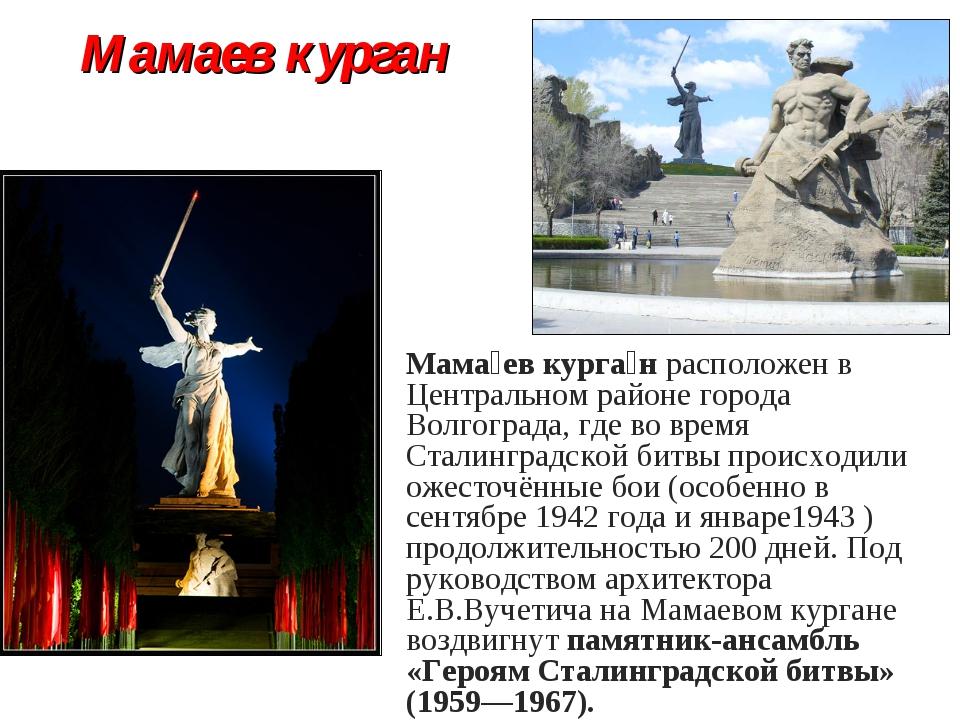 Мамаев курган Мама́ев курга́н расположен в Центральном районе города Волгогра...