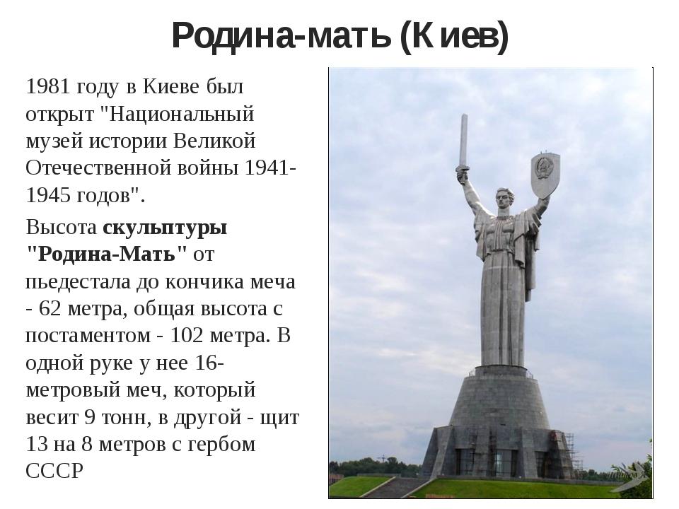 """Родина-мать (Киев) 1981 году в Киеве был открыт """"Национальный музей истории В..."""