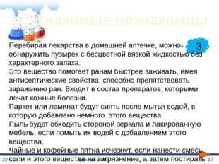 3 Знакомые незнакомцы Аринова Н.И. Перебирая лекарства в домашней аптечке, м