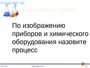 Оч.умелые ручки Аринова Н.И. 2