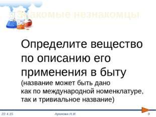 Знакомые незнакомцы Аринова Н.И. Определите вещество по описанию его применен