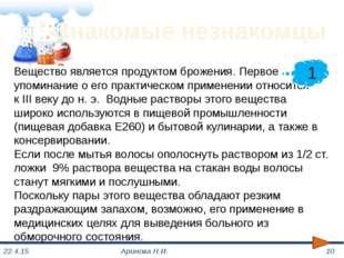 Знакомые незнакомцы Аринова Н.И. Вещество являетсяпродуктом брожения. Первое