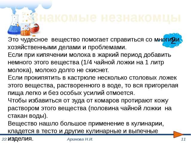 2 Знакомые незнакомцы Аринова Н.И. Это чудесное вещество помогает справиться...
