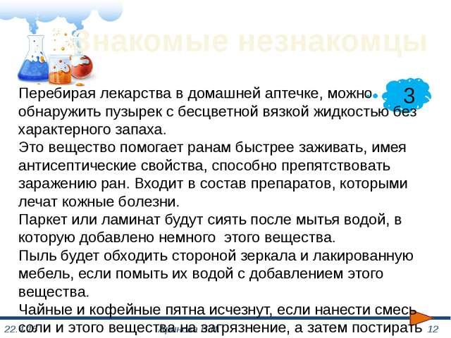 3 Знакомые незнакомцы Аринова Н.И. Перебирая лекарства в домашней аптечке, м...