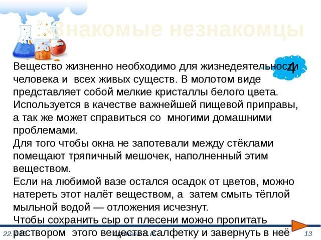 4 Знакомые незнакомцы Аринова Н.И. Вещество жизненно необходимо для жизнедея...
