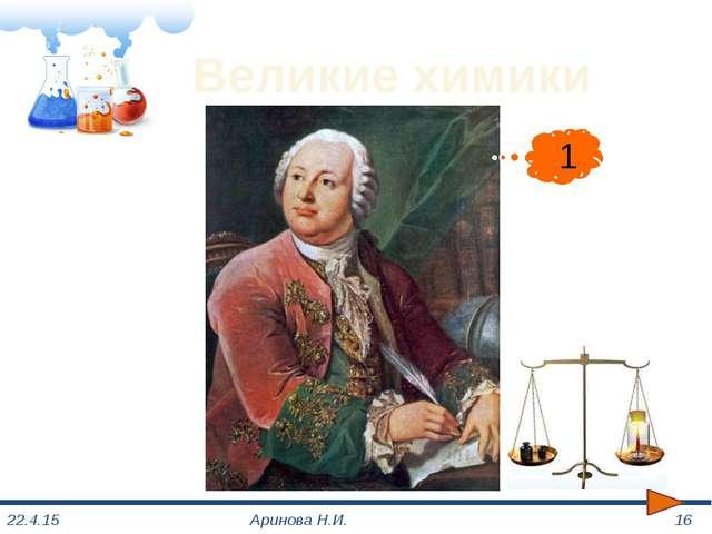 Великие химики Аринова Н.И. 2