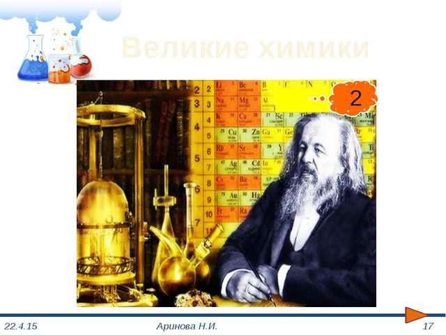 Великие химики Аринова Н.И. 3