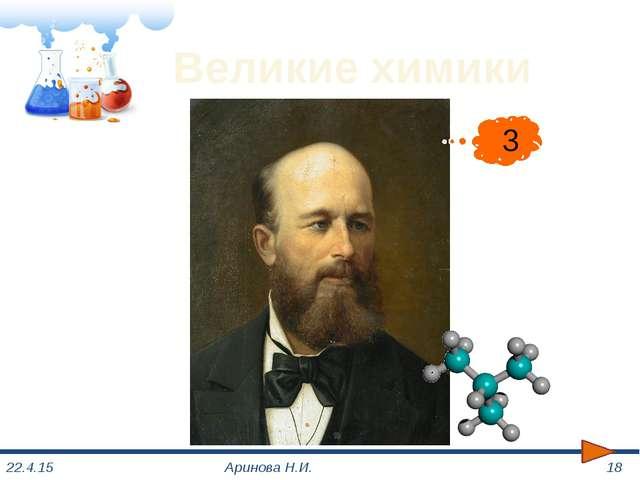 Великие химики Аринова Н.И. 4