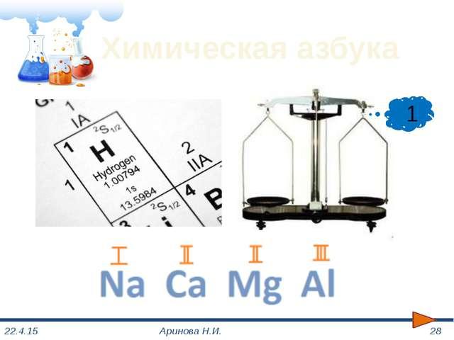 Химическая азбука Аринова Н.И. 4