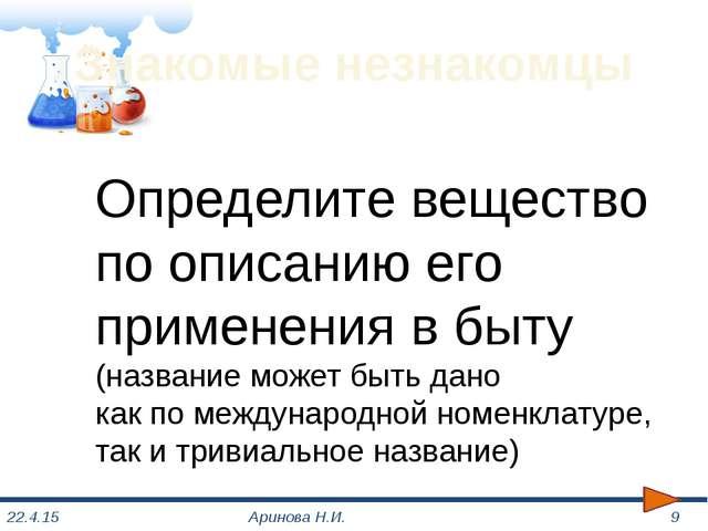 Знакомые незнакомцы Аринова Н.И. Определите вещество по описанию его применен...