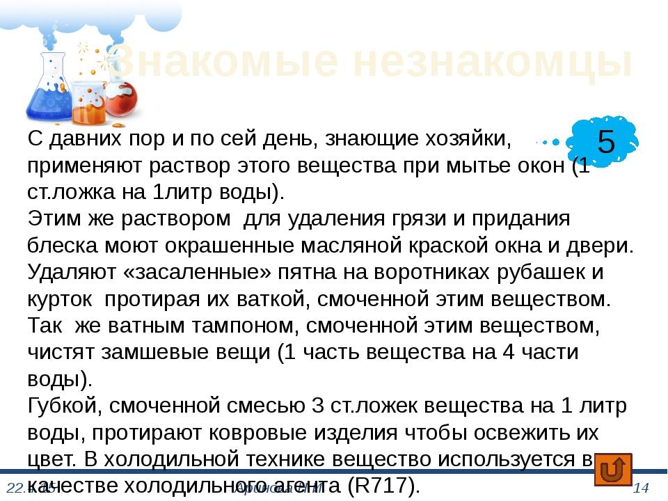 5 Знакомые незнакомцы Аринова Н.И. С давних пор и по сей день, знающие хозяй...