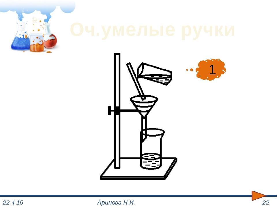 Оч.умелые ручки Аринова Н.И. 3