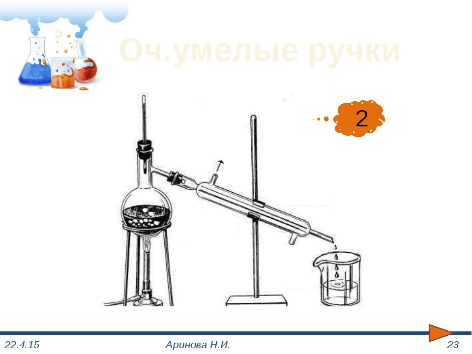 Оч.умелые ручки Аринова Н.И. 4