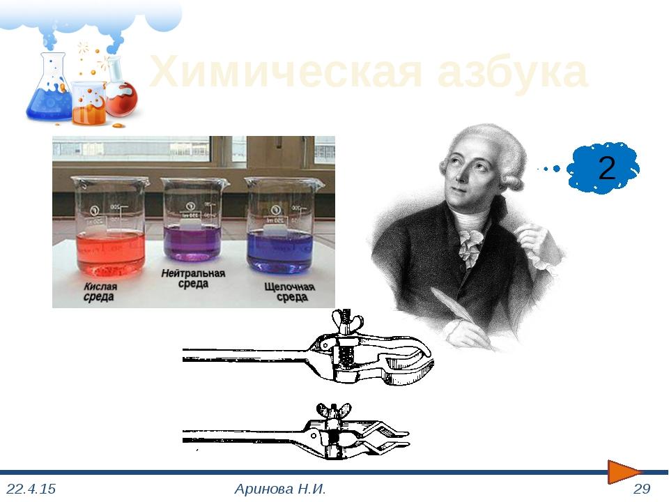 Химическая азбука Аринова Н.И. 5