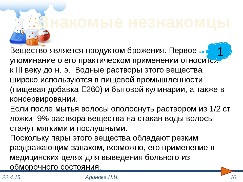 Знакомые незнакомцы Аринова Н.И. Вещество являетсяпродуктом брожения. Первое...