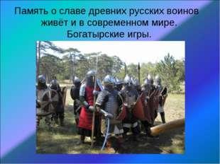 Память о славе древних русских воинов живёт и в современном мире. Богатырские