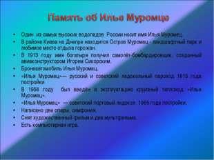 Один из самых высоких водопадов России носит имя Илья Муромец. В районе Киева