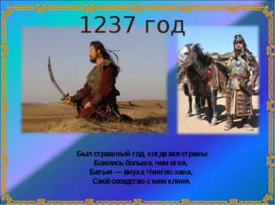 1237 год Был страшный год, когда все страны Боялись больше, чем огня, Батыя —