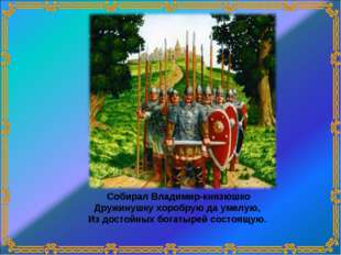 Собирал Владимир-князюшко Дружинушку хоробрую да умелую, Из достойных богатыр