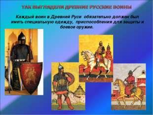 Каждый воин в Древней Руси обязательно должен был иметь специальную одежду, п