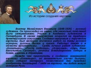 Из истории создания картины Виктор Михайлович Васнецов (1848-1926) – русский