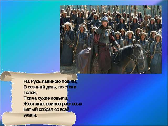 На Русь лавиною пошли, В осенний день, по степи голой, Топча сухие ковыли. Же...