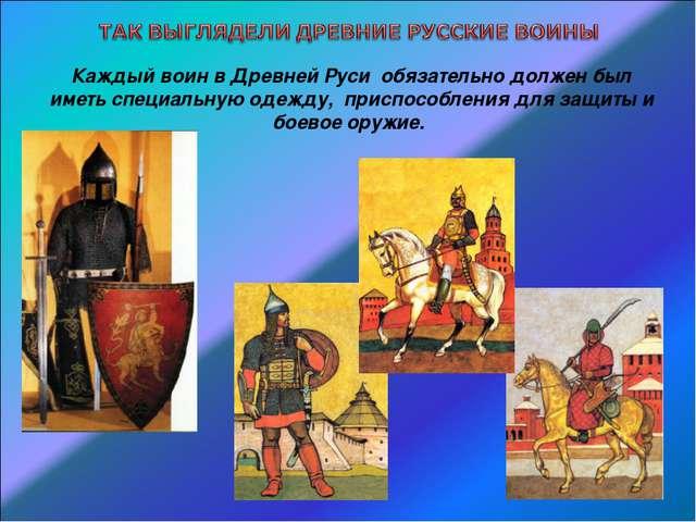Каждый воин в Древней Руси обязательно должен был иметь специальную одежду, п...