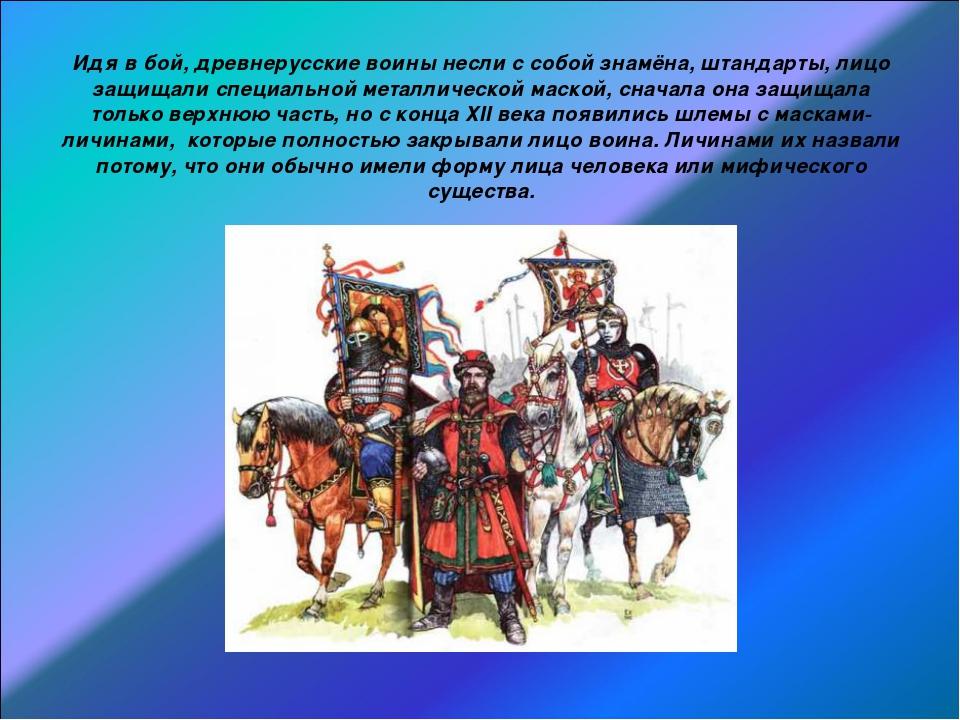 Идя в бой, древнерусские воины несли с собой знамёна, штандарты, лицо защища...