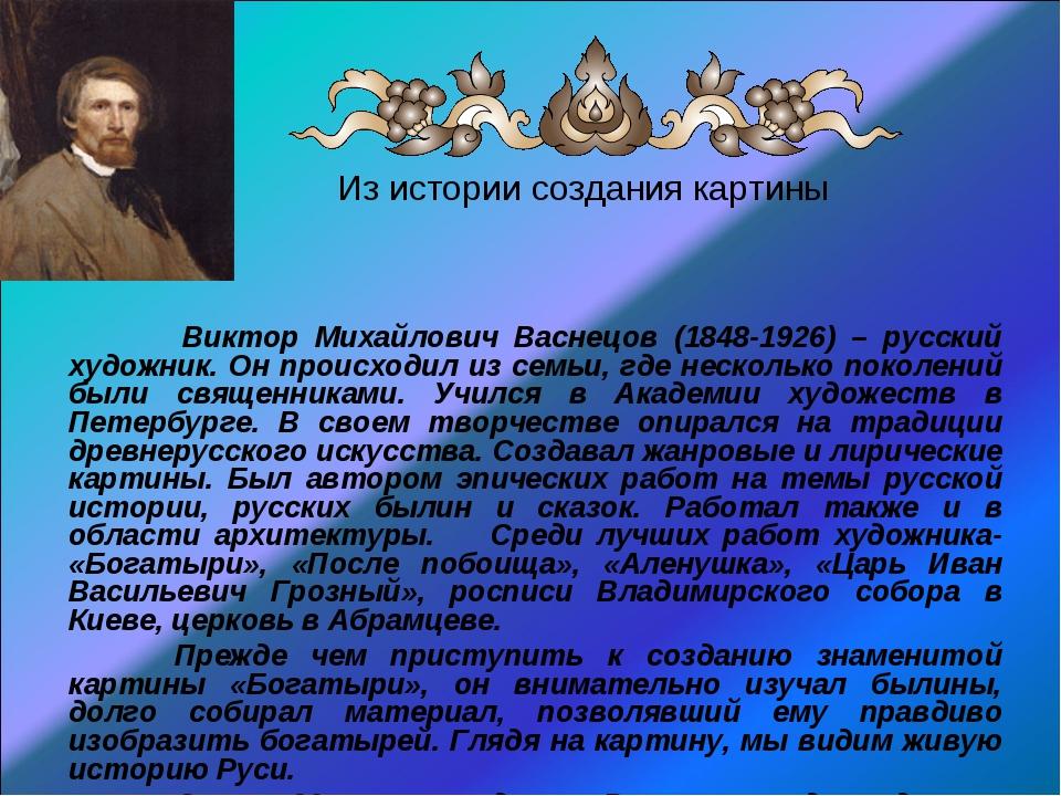 Из истории создания картины Виктор Михайлович Васнецов (1848-1926) – русский...