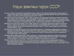 Наши земляки герои СССР. По учету Главного управления кадров Министерства обо