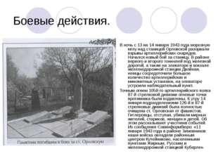 Боевые действия. В ночь с 13 на 14 января 1943 года морозную мглу над станице