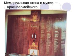 Мемориальная стена в музее п. Красноармейского