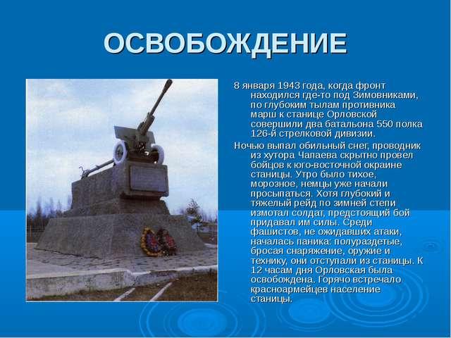 ОСВОБОЖДЕНИЕ 8 января 1943 года, когда фронт находился где-то под Зимовниками...