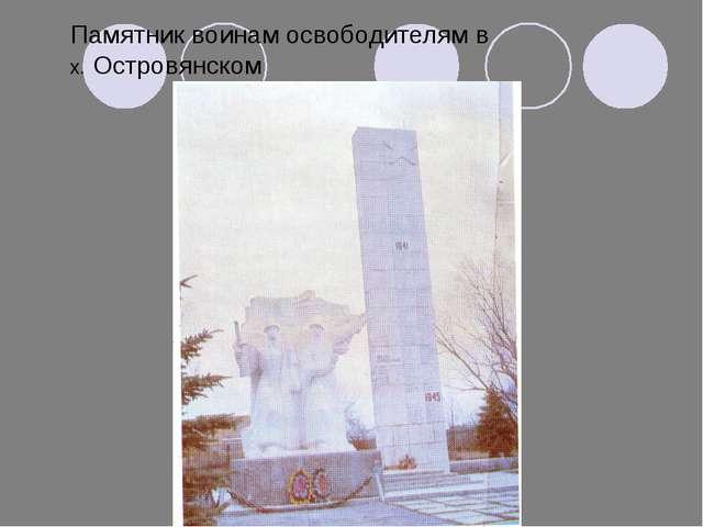 Памятник воинам освободителям в х. Островянском