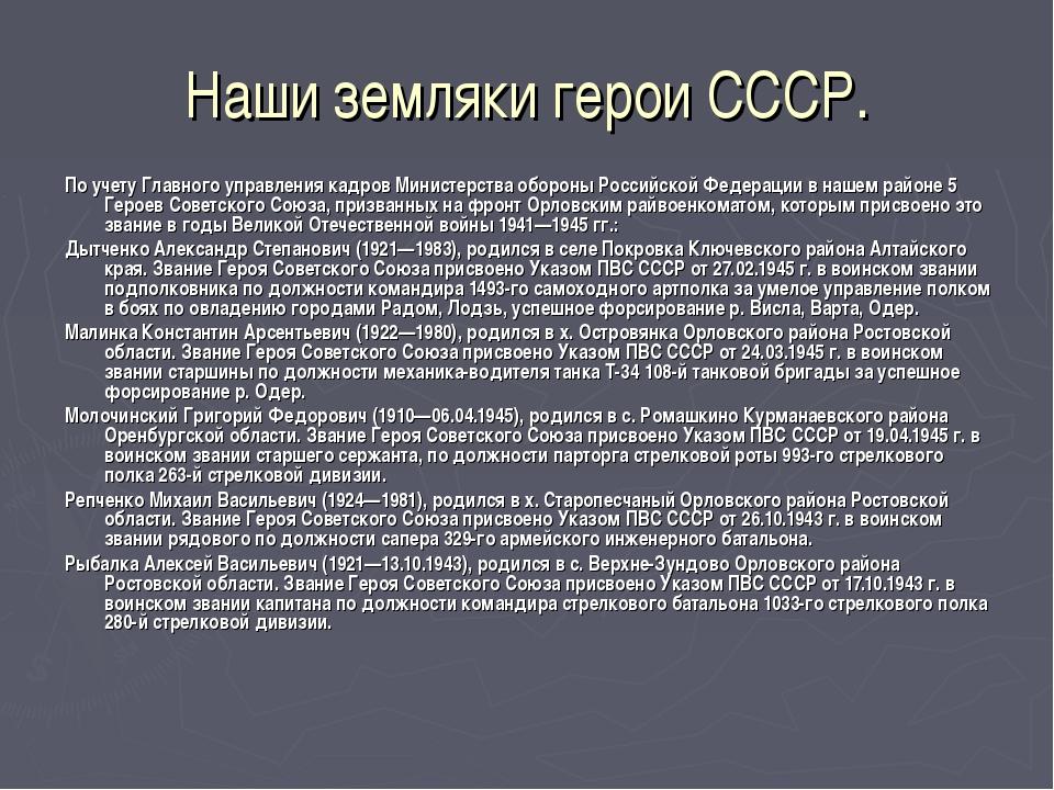 Наши земляки герои СССР. По учету Главного управления кадров Министерства обо...