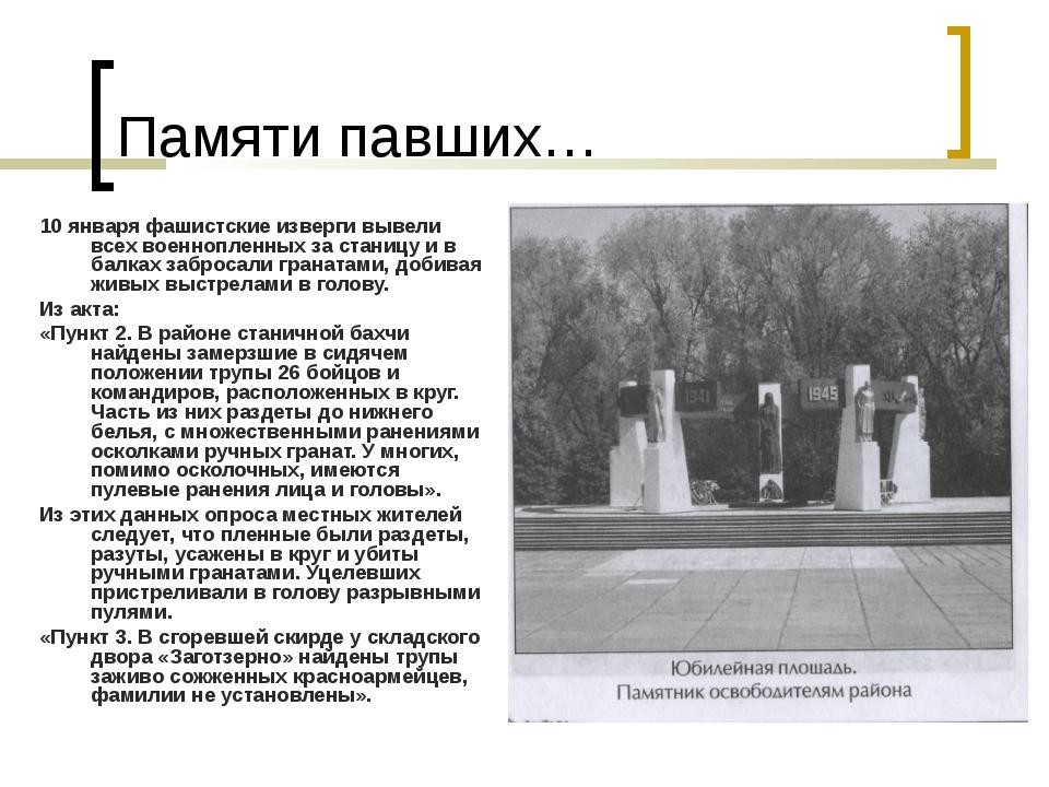 Памяти павших… 10 января фашистские изверги вывели всех военнопленных за стан...