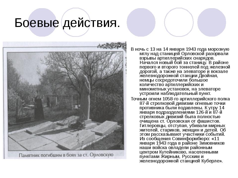 Боевые действия. В ночь с 13 на 14 января 1943 года морозную мглу над станице...