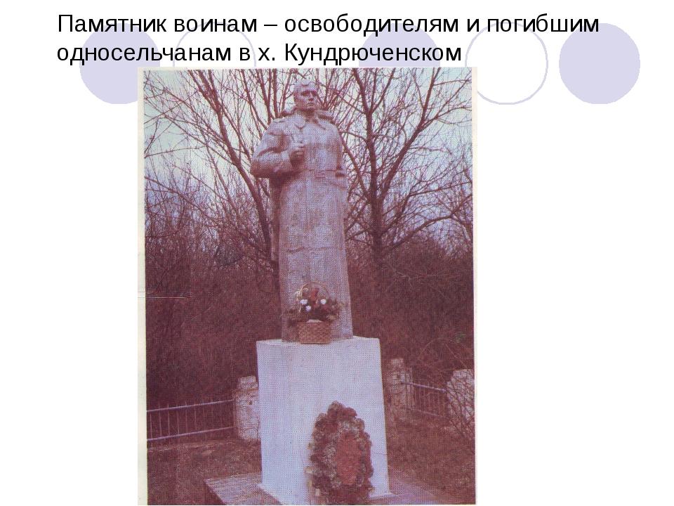 Памятник воинам – освободителям и погибшим односельчанам в х. Кундрюченском