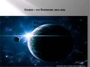 Космос – это Вселенная, весь мир.