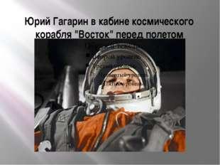 """ЮрийГагаринв кабине космического корабля """"Восток"""" передполетом"""