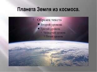 ПланетаЗемля изкосмоса.