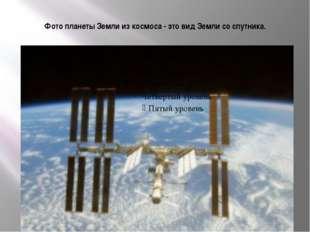 ФотопланетыЗемлииз космоса- этовидЗемли со спутника.