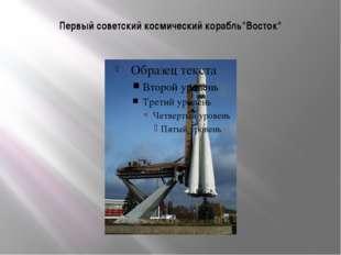 """Первый советский космическийкорабль""""Восток"""""""